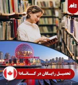 تحصیل رایگان در کانادا 1 273x300 ویزای دانش آموزی کانادا