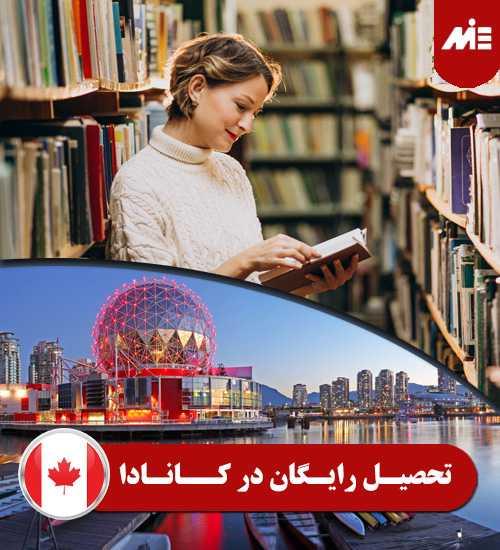 تحصیل رایگان در کانادا 1 پاسپورت کانادا
