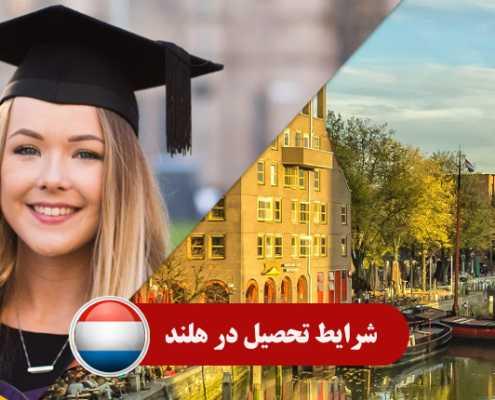 شرایط تحصیل در هلند0