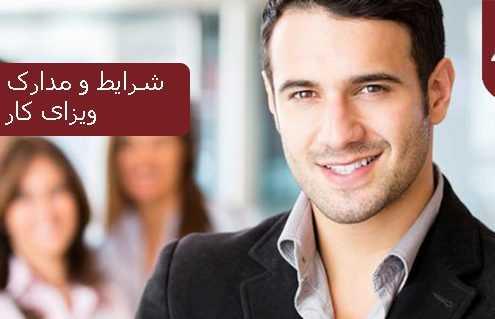 شرایط و مدارک لازم جهت اخذ ویزای کار در هلند