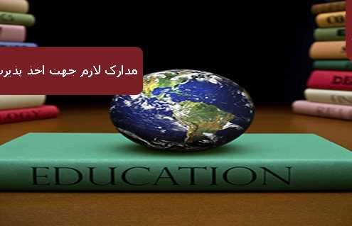 مدارک لازم جهت اخذ پذیرش تحصیلی در دانمارک