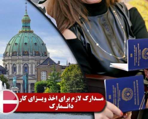 مدارک لازم برای اخذ ویزای کاری کشور دانمارک
