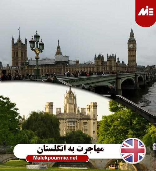 مهاجرت به انگلستان Header تشریح کامل هفت طریق مهاجرت به انگلستان