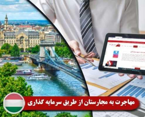 مهاجرت به مجارستان از طریق سرمایه گذاری