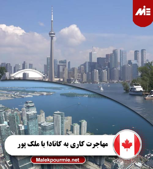 مهاجرت کاری به کانادا 2 2 مدارک ویزای کانادا