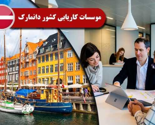 موسسات کاریابی کشور دانمارک