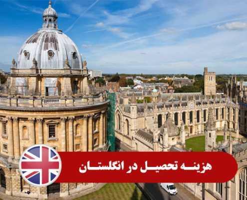هزینه تحصیل در انگلستان0