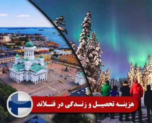 هزینه های تحصیل و زندگی در فنلاند
