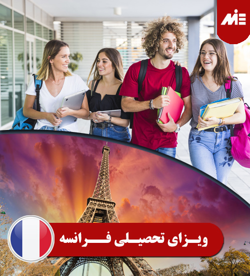 ویزای تحصیلی فرانسه 1 تحصیل در مدارس فرانسه