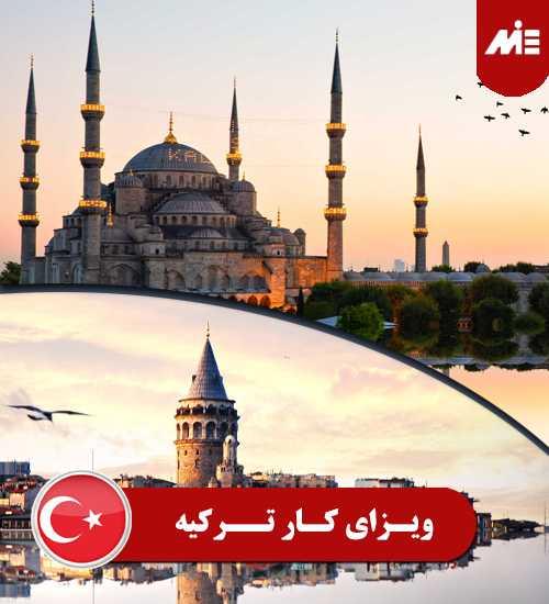 ویزای کار ترکیه 1 مدارک لازم برای اخذ ویزای کار در ترکیه