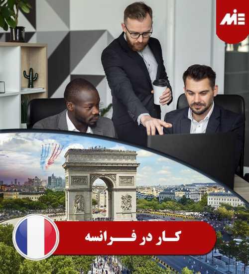 کار در فرانسه 1 کار در فرانسه