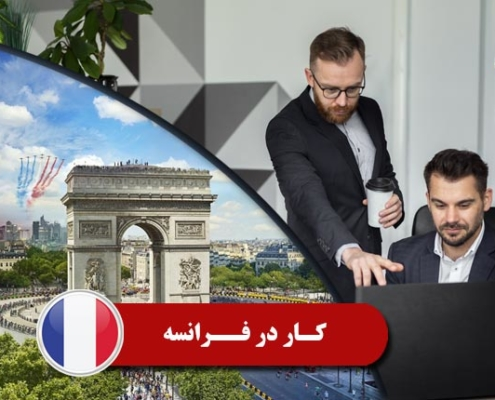 کار در فرانسه