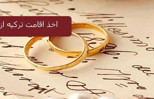 اخذ اقامت ترکیه از طریق ازدواج 495x319 ترکیه