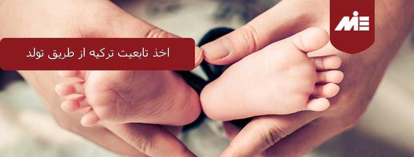 اخذ تابعیت ترکیه از طریق تولد