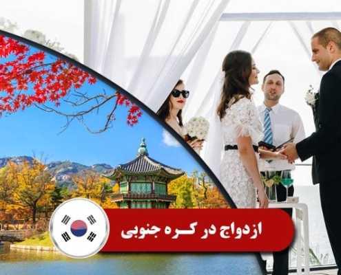 ازدواج در کره جنوبی 2 495x400 کره جنوبی