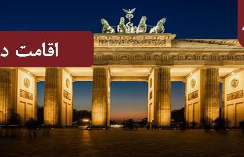 اقامت در آلمان 495x319 آلمان