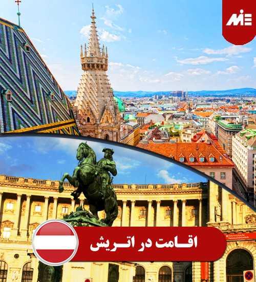 اقامت در اتریش 1 اقامت در اتریش