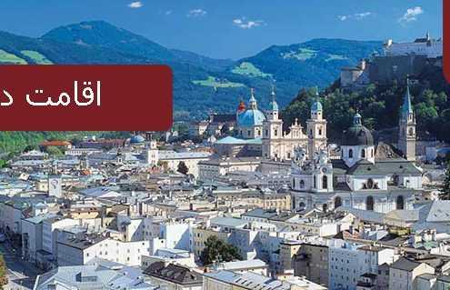 اقامت در اتریش2 495x319 اتریش