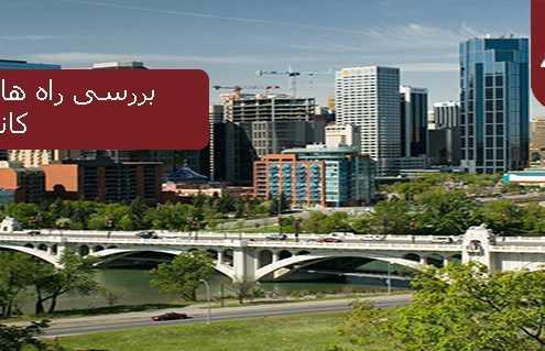 بررسی راه های مهاجرت به کانادا 495x319 کانادا