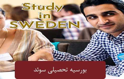 بورسیه تحصیلی سوئد