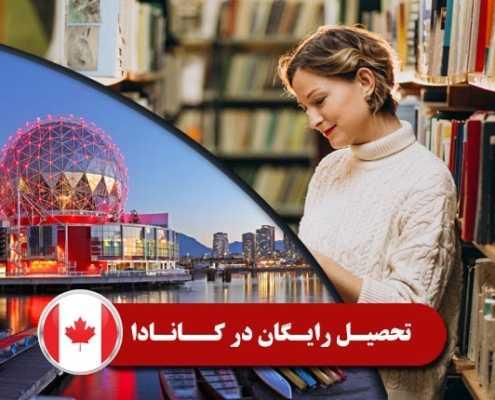 تحصیل رایگان در کانادا 2 1 495x400 کانادا