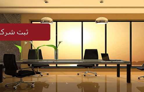 ثبت شرکت در ترکیه 495x319 ترکیه
