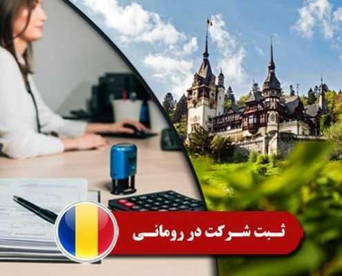 ثبت شرکت در رومانی 4 495x400 رومانی