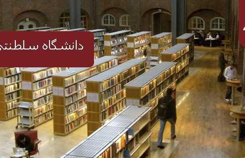 دانشگاه سلطنتی سوئد KTH 495x319 سوئد