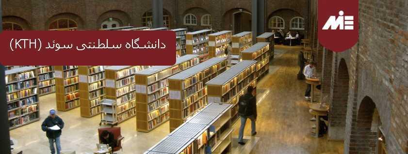 دانشگاه سلطنتی سوئد (KTH)