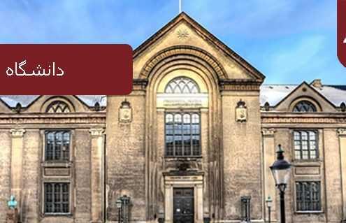 دانشگاه کپنهاگ 495x319 دانمارک
