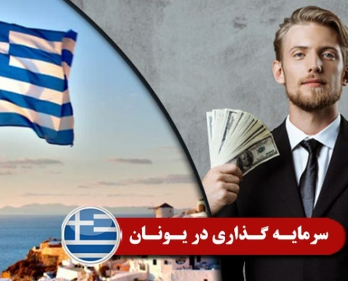 سرمایه گذاری در یونان 2 495x400 یونان