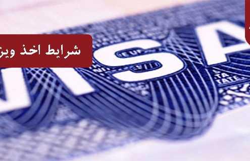 شرایط اخذ ویزای کار اتریش 495x319 اتریش