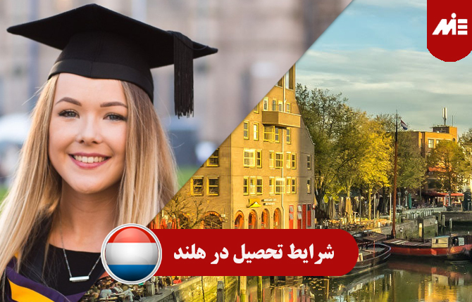 شرایط تحصیل در هلند0 تخفیفات ویژه