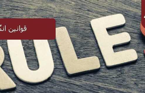قوانین انگلستان 495x319 انگلستان