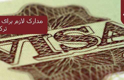 مدارک لازم برای اخذ ویزای کار در ترکیه 495x319 ترکیه