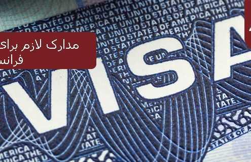 مدارک لازم برای ویزای کار در فرانسه 495x319 فرانسه