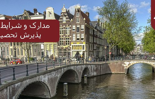 مدارک و شرایط لازم برای اخذ پذیرش تحصیلی در هلند 495x319 هلند