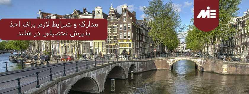 مدارک و شرایط لازم برای اخذ پذیرش تحصیلی در هلند