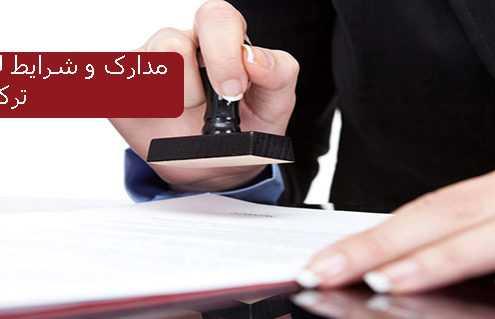 مدارک و شرایط لازم برای پذیرش ترکیه 495x319 ترکیه