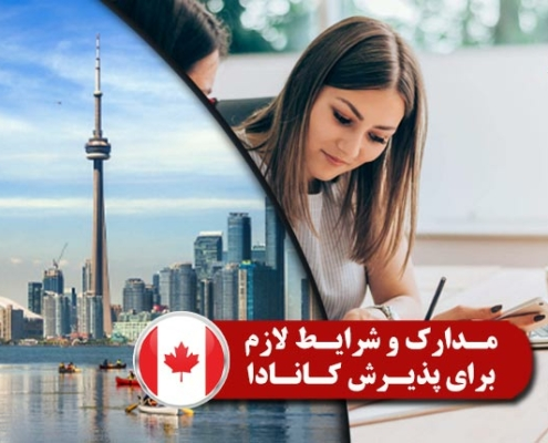 مدارک و شرایط لازم برای پذیرش کانادا