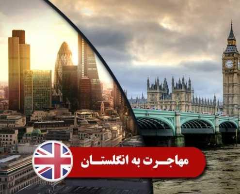 مهاجرت به انگلستان 2 1 495x400 انگلستان