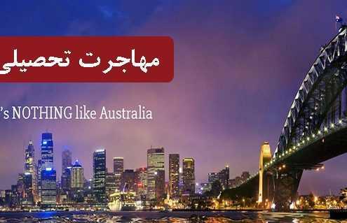 مهاجرت تحصیلی به استرالیا 495x319 استرالیا