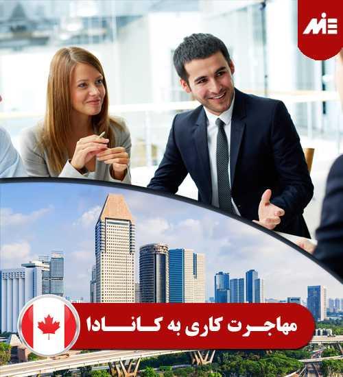 مهاجرت کاری به کانادا 1 1 مهاجرت کاری به کانادا