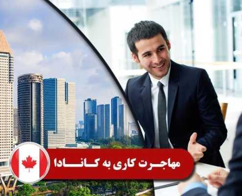 مهاجرت کاری به کانادا 2 1 495x400 کانادا