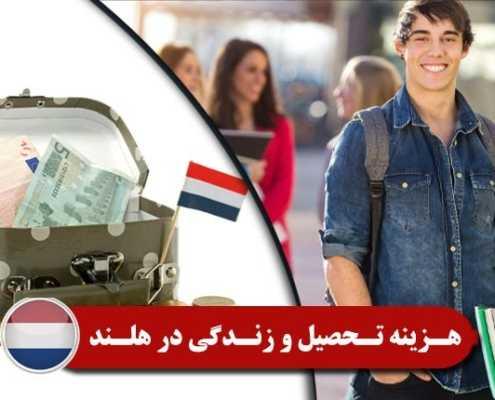 هزینه تحصیل و زندگی در هلند 2 495x400 هلند
