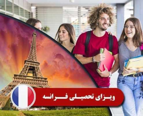 ویزای تحصیلی فرانسه 2 495x400 فرانسه
