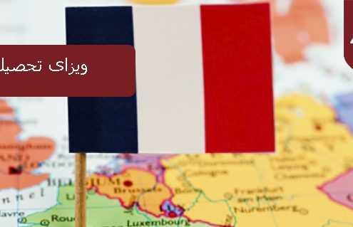 ویزای تحصیلی فرانسه 495x319 فرانسه