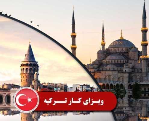 ویزای کار ترکیه 2 495x400 ترکیه