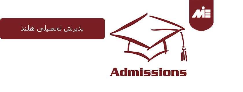 پذیرش تحصیلی هلند