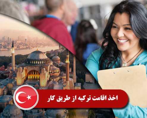 اخذ اقامت ترکیه از طریق کار0